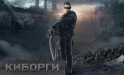 'Киборги' - Судный день наступил, помоги Сопротивлению выиграть войну с машинами.